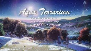 Aqua Terrarium (W/Lyrics) - Nagi no Asukara 凪のあすから ED 1 [Kuri]