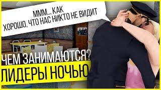 ЧЕМ ЗАНИМАЮТСЯ НОЧЬЮ ЛИДЕРЫ В GTA SAMP