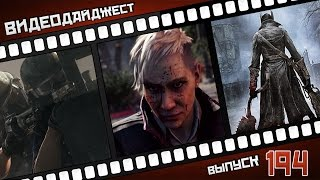 Видеодайджест от PlayGround.ru. Выпуск #194