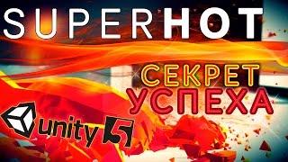 Разработка игр на Unity SUPERHOT