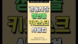 [꼬집스] 경동시장 청년몰 키오스크 사용법