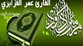 مقطع خاشع باكي للشيخ عمر القزابري 😥