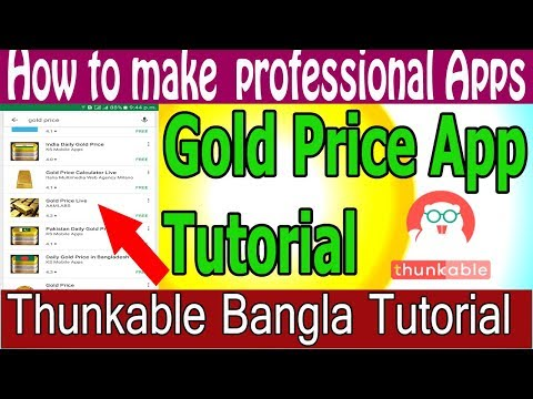 Gold Price App Tutorial. [ Firebase Live Update ] Thunkable Bangla Tutorial. Part 8