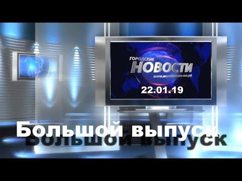 """М-ТВ новости. Большой выпуск программы """"Городские новости"""". Михайловка-ТВ."""