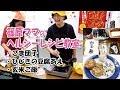 第48回 篠原ママのヘルシーレシピ教室【ごま団子、他】
