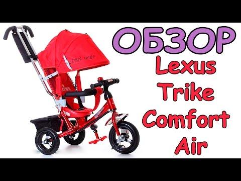 Велосипед для детей Lexus Trike Comfort Air