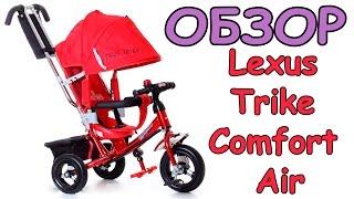 Велосипед для детей Lexus Trike Comfort Air(Нередко родители переживают, что, пересаживая малыша из коляски в велосипед, они не смогут обеспечить ему..., 2015-04-27T22:39:44.000Z)