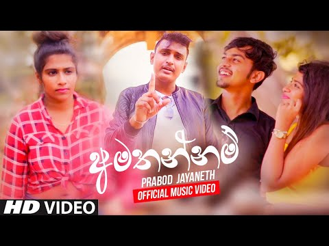 Amathannam ( අමතන්නම් ) - Prabod Jayaneth Official Music Video 2021   Sinhala New Song 2021