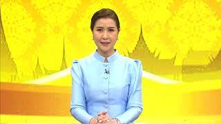 ข่าวในพระราชสำนัก   Sat เสาร์    27  กุมภาพันธ์ 2564