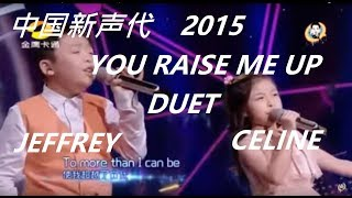Jeffrey Li & Celine Tam You Raise Me Up 李成宇  & 譚芷昀