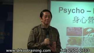 Part 1 - 你為何會有心理?顧修博士給你一個意想不到的答案!