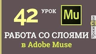 Adobe Muse уроки | 42. Работа со слоями.