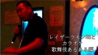 歌舞伎あるある - レイザーラモンRG Music : CHA-CHA-CHA / 石井明美.