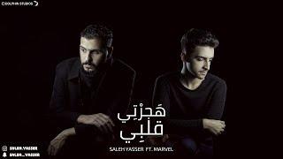Saleh Yasser FT. Marvel - Hajarti 9albi | صالح ياسر مع محمد الشريف - هجرتي قلبي