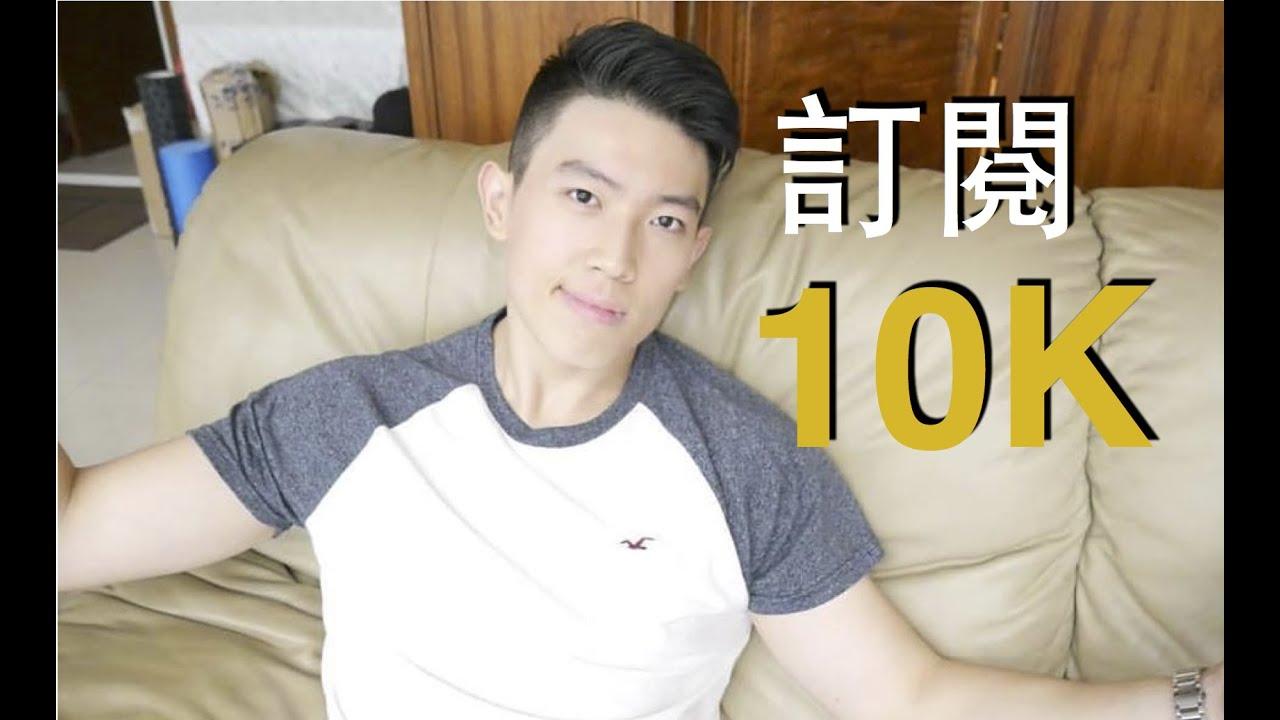 訂閱人數破10K!! 送禮咯! - YouTube