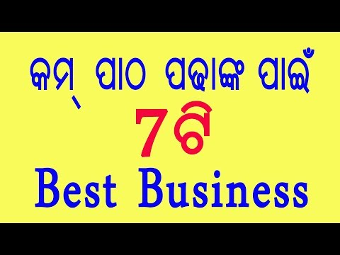 Business Ideas in Odisha with Small Investment [Odia]