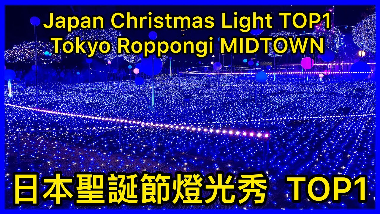 【4K】日本聖誕節燈光秀 TOP№1 東京六本木MIDTOWNJapan Christmas light ...