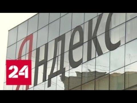 Яндекс программа тв сегодня
