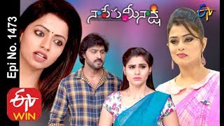 Naa Peru Meenakshi | 18th February 2020 | Full Episode No 1473 | ETV Telugu