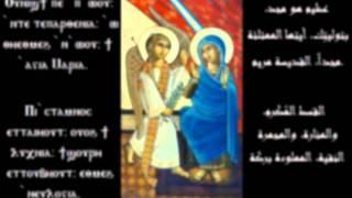 † Coptic Sunday Psali for the Theotokos †  أبصالية الأحد للسيدة العذراء