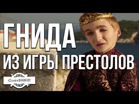 ГРЕШНЫЙ обзор - Игра Престолов 3 сезон /ляпы/сюжет/