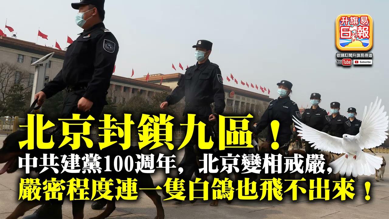 6.14 【北京封鎖九區!】中共建黨100週年,北京變相戒嚴,嚴密程度連一隻白鴿也飛不出來!