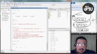 رواق : البرمجة باستخدام ماتلاب - المحاضرة 2 - الجزء 4