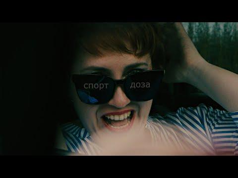 СПОРТДОЗА - Валентина Тамбовцева.