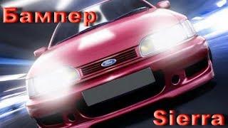 видео Устанавливаем задний бампер Ford Sierra