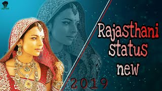 New Rajasthani WhatsApp status 2019 ,Lal vardi peroni banaa status ,love status Rajasthani full sc