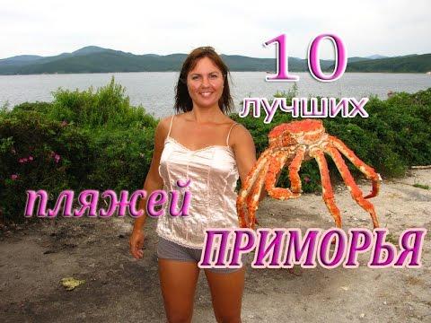 10 лучших пляжей Приморья.