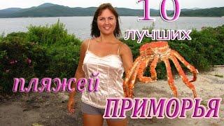 видео Обзор мест для отдыха в Приморье летом 2017
