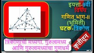 त्रिकोणाच्या मध्यगा आणि गुरुत्व मध्याचा गुणधर्म कृतीतून- इयत्ता - 9 वी,विषय- भूमिती         त्रिकोण