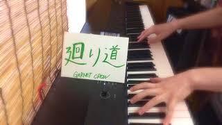 廻り道/GARNET CROW(ピアノ)