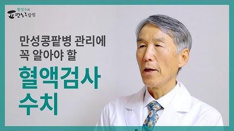 [ENG SUB] 만성콩팥병을 관리할 때 꼭 알아야 할 혈액검사 수치