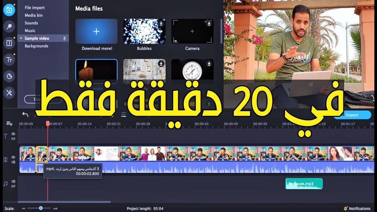 تعلّم مونتاج من الصفر عبر برنامج Movavi Video Editor Plus 2020