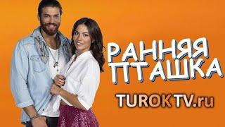 Ранняя пташка турецкий сериал (2018 - 2019) трейлер смотреть онлайн