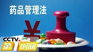 《第一时间》 20190827 1/2| CCTV财经