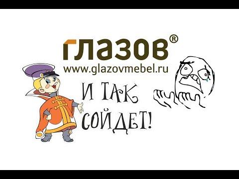 Глазов мебель - И ТАК СОЙДЕТ!!!