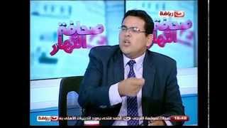 لقاء مع الناقد الرياضي بليغ ابو عايد يتحدث عن أزمة الشيخ وتنازل نادي الزمالك عن الشكوي