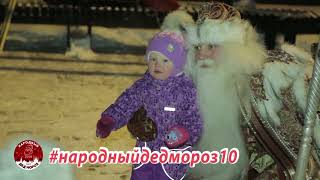 Народный Дед Мороз 2018 - Команда №10