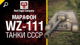 Марафон WZ-111: танки СССР - Обзор от Red Eagle Company [World of Tanks]