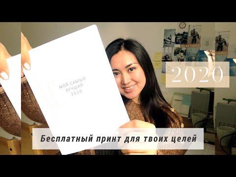 Постановка целей на 2020 год! ⎮ Aida Adilova