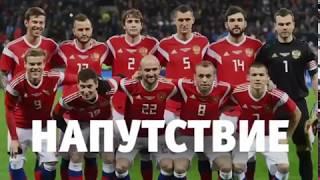 Cупернапутствие Харламова на матч Россия-Испания