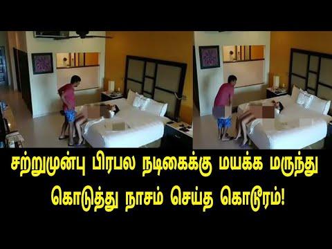 சற்றுமுன்பு பிரபல நடிகைக்கு நடந்ததை பாருங்கள்! | Tamil Trending News | Tamil Trending Video
