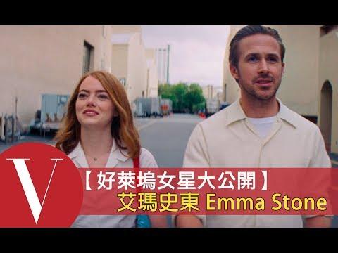 艾瑪史東 Emma Stone 大聊男神萊恩葛斯林最愛的糖果(中文字幕)|好萊塢女星大公開S2-02