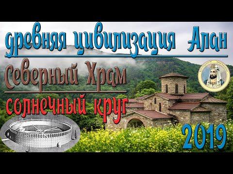 Зеленчукские храмы часть 2   Архыз   Северный храм   солнечный круг-обсерватория алан   Кавказ