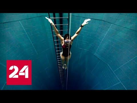 Самый глубокий бассейн в мире - Россия 24