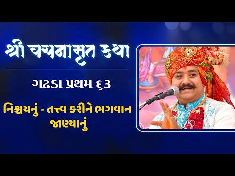વચનામૃત કથા || Vachanamrut Katha - Gadhada Pratham 63 || Part - 3 || Lalji Maharaj - Vadtal