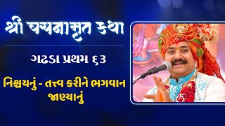 વચનામૃત કથા    Vachanamrut Katha - Gadhada Pratham 63    Part - 3    Lalji Maharaj - Vadtal